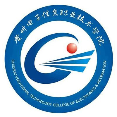 贵州电子信息职业技术学院