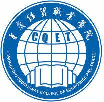 重庆经贸职业技术学院